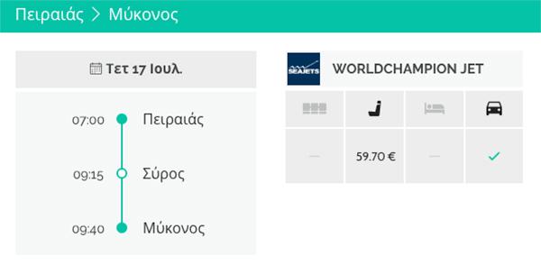 Πειραιάς-Σύρος-Μύκονος Seajets World Champion Jet